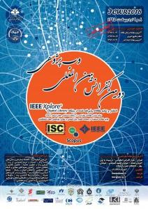 پوستر ویژه همایش