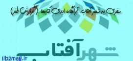 shahr aftab2