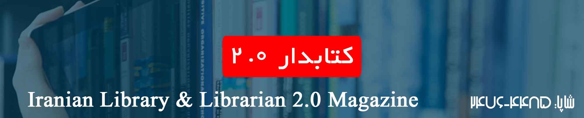 کتابدار 2.0
