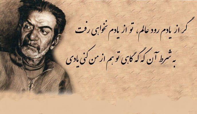 Image result for شهریار