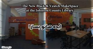 """ایده هاتو بساز! """"کارگاه ساخت ایده ها""""ی بلکاندویچ در کتابخانه شهرستان جانسون"""
