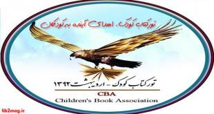 تورکتاب کودک، اهدای آینده به کودکان
