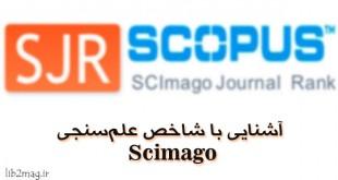 آشنایی با شاخص علمسنجی Scimago