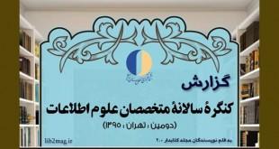 گزارشی از دومین کنگره علم اطلاعات ایران
