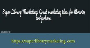 ایده های بازاریابی عالی برای کتابخانه ها در همه جا