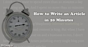 چگونه در ۲۰ دقیقه یک مقاله بنویسیم؟