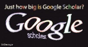 گوگل اسکولار چه قدر بزرگ است؟