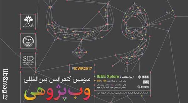گزارش سومین کنفرانس بین المللی وب پژوهی با حضور متخصصین کتابداری و علم اطلاعات