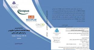 کتاب راهنمای تصویری پایگاه اطلاعات استنادی و ابزارهای علم سنجی؛ Scopus، Scimago، ORCID (جلد اول)