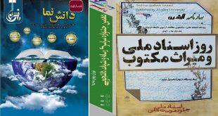 به بهانه موفقیت نشریات دانشجویی علم اطلاعات و دانششناسی درجشنواره تیتر۱۰