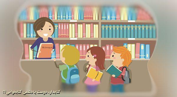 کتابدار، دوست یا دشمن کتابخوانی؟!