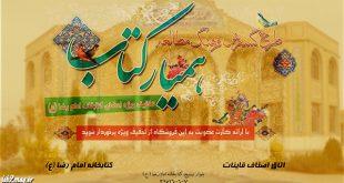 ایده های جذاب از کتابداران ایرانی؛  طرح طرفه-همیار کتاب