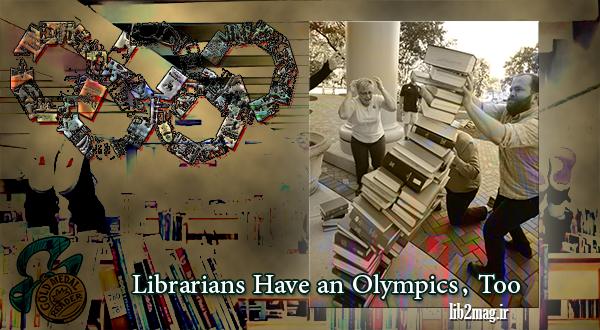 کتابداران هم المپیک دارند