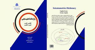 کتاب واژه نامۀ علم سنجی (انگلیسی-فارسی، فارسی-انگلیسی) منتشر شد.