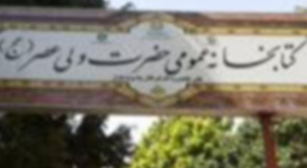 معرفی کتابخانهی ولیعصر اصفهان