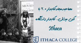 مصاحبه مجله کتابدار ۲.۰ با کتی میشل، کتابدار دانشگاه Ithaca