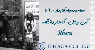 مصاحبه مجله کتابدار ۲.۰ با کتی میشل، کتابدار دانشگاه Ithaca