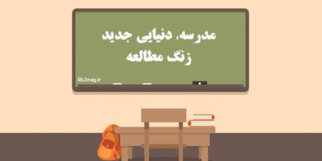 مدرسه، دنیایی جدید