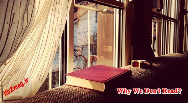 چرا ما نمیخوانیم؟ دلایل و راهحلها