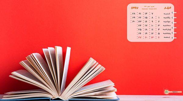 مجموعه تقویم ۱۳۹۷(مهرماه)- ویژه کتابخانه و کتابداری