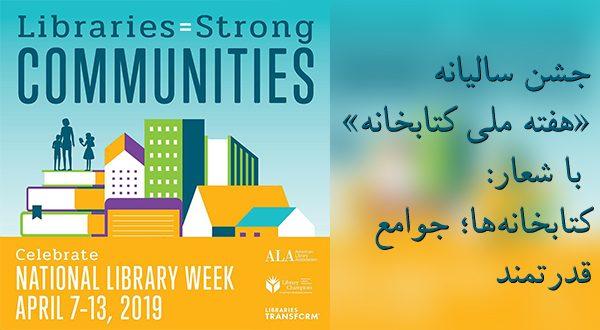 «هفته ملی کتابخانه» با شعار: کتابخانهها: جوامع قدرتمند