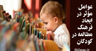 عوامل مؤثر در ایجاد فرهنگ مطالعه در کودکان