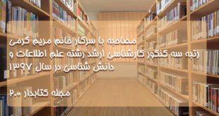 مصاحبه با رتبه سه کنکور کارشناسی ارشد رشته علم اطلاعات و دانش شناسی در سال ۱۳۹۷