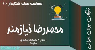 گپی با نخبگان جوان؛ محمدرضا نیازمند (رتبه شش دکتری سال ۱۳۹۸ )