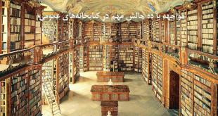 مواجهه با ده چالش مهم در کتابخانههای عمومی