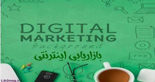 بازاریابی اینترنتی چیست و روشهای ترویج  فروش کتاب الکترونیکی چگونه است؟