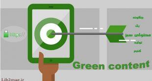محتوای سبز چیست و چگونه محتوای سبز تولید کنیم؟