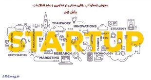 معرفی استارتآپهای جهانی فناوری و علم اطلاعات: بخش اول