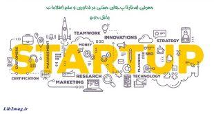 معرفی استارتاپ های مبتنی بر فناوری وعلم اطلاعات: بخش دوم