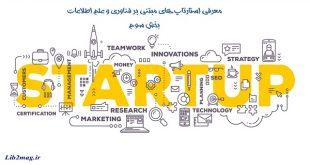 معرفی استارتاپهای جهانی مبتنی فناوری و علم اطلاعات: بخش سوم